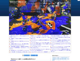 splatoon-omatome.blog.jp screenshot