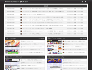 splatoon.warotamaker.com screenshot