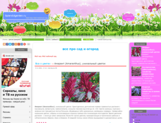 splendidgarden.ru screenshot