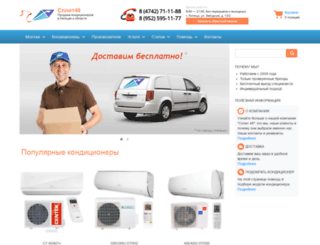 split48.ru screenshot