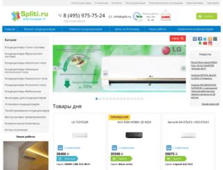 spliti.ru screenshot
