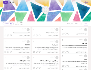 sploveforever.persianblog.ir screenshot