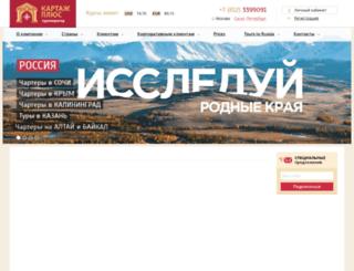 spo.carthageplus.ru screenshot