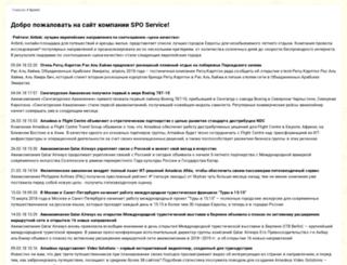 spomir.ru screenshot