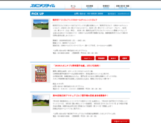 sponichiprime.jp screenshot