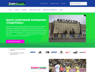 sport-plus.by screenshot
