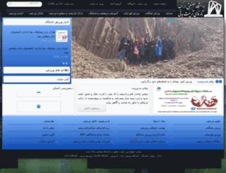 sport.arakut.ac.ir screenshot