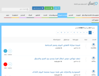 sport.asaal.net screenshot