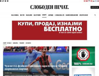 sport.com.mk screenshot