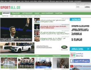 sportall.ambebi.ge screenshot