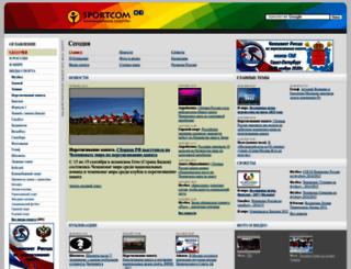 sportcom.ru screenshot