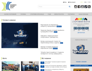 sportevents.kharkiv.ua screenshot