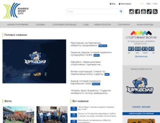 sportevents.kharkiv.ua screenshot