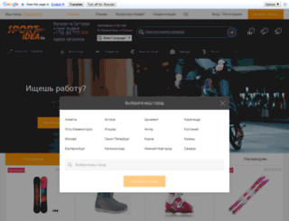 sportidea.kz screenshot