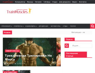 sportivnoe-pitanie.trainmuscles.ru screenshot