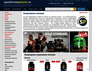 sportivnoepitanie.ru screenshot