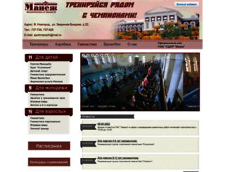 sportmanezh.ru screenshot