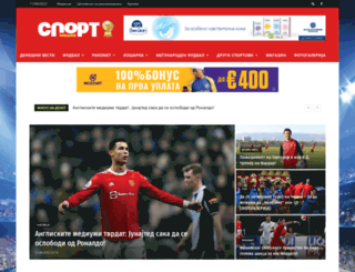 sportmedia.mk screenshot