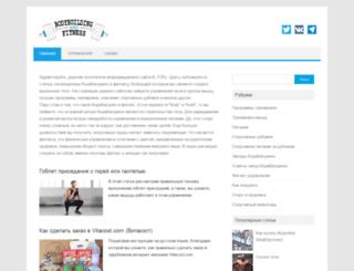sportplus.ucoz.ru screenshot
