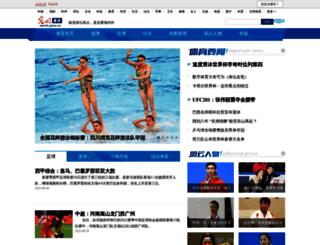 sports.gmw.cn screenshot
