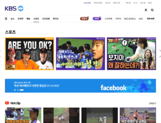 sports.kbs.co.kr screenshot