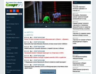 sports71.ru screenshot