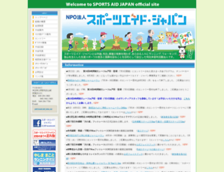 sportsaid-japan.org screenshot