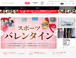 sportsauthority.co.jp screenshot