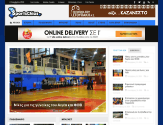 sportschios.gr screenshot