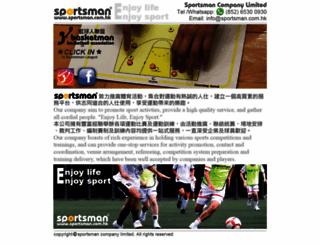 sportsman.com.hk screenshot