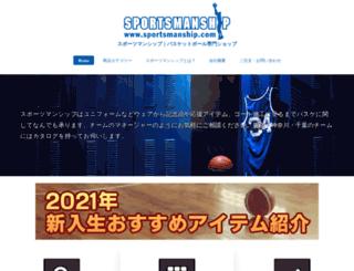sportsmanship.com screenshot