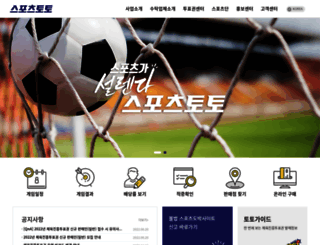 sportstoto.co.kr screenshot