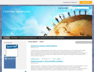 sposobizarabotki.fo.ru screenshot