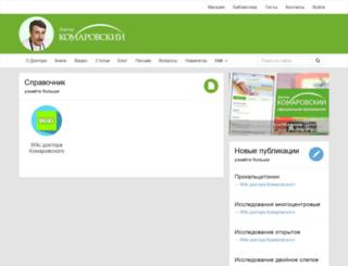 spravka.komarovskiy.net screenshot