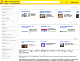 spravkavrn.ru screenshot
