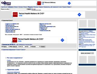 spravki.net screenshot
