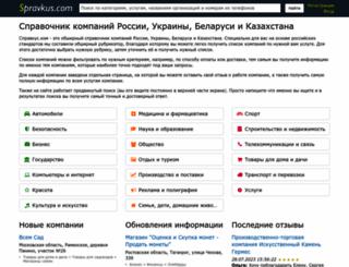 spravkus.com screenshot