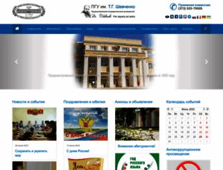 spsu.ru screenshot