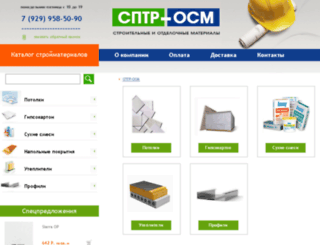 sptr-osm.ru screenshot
