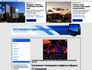 sputnik-kbr.okis.ru screenshot