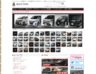 spycytune.co.jp screenshot