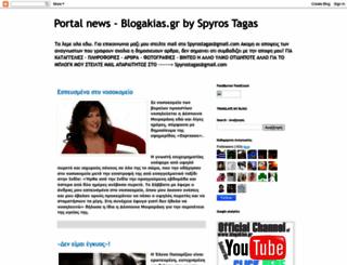 spyros-tagas.blogspot.com screenshot