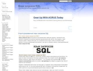 sql-language.ru screenshot