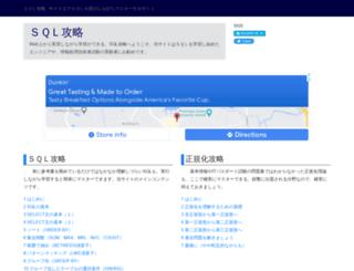 sql.main.jp screenshot