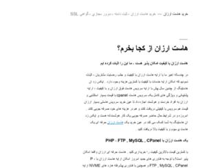 sql3.xzn.ir screenshot