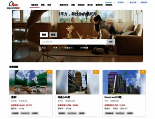 squarefoot.com.hk screenshot