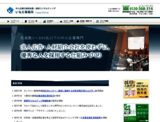 sr-inada.jp screenshot