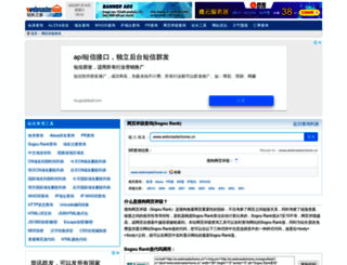 sr.webmasterhome.cn screenshot