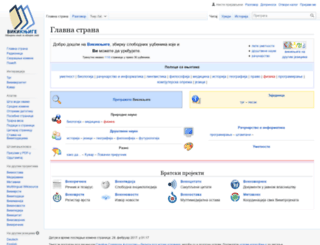 sr.wikibooks.org screenshot