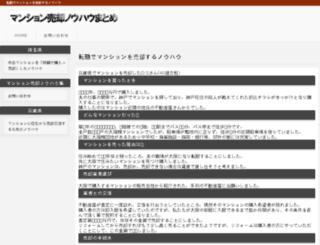 srdm.jp screenshot